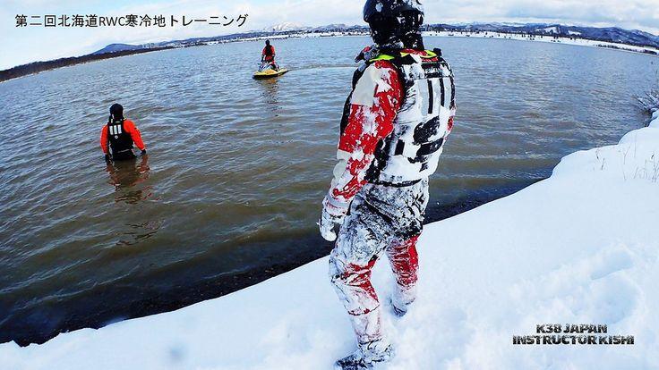 https://flic.kr/p/PAsWC8 | 第二回北海道RWC寒冷地トレーニング 2ND Hokkaido RWC Cold Climate Training | 第二回北海道RWC寒冷地トレーニング 2ND Hokkaido RWC Cold Climate Training 北海道は本格的な厳しい寒さと降雪により辺り一面が雪景色となっております。 今回も2回目のRWC寒冷地トレーニングを開催いたしました。 前回のトレーニングから学んだPPEの見直しや訓練時間、低体温症の初期症状などあらゆる観点から検証ができました。参加メンバーには今年の3月まで南極で一年以上に亘り活躍されたドクターにも低体温症についても色々と学ばせて頂きながら約3時間のトレーニング実施いたしました。 氷点下のトレーニングは日頃の暖かい時季と比べてちょっとした判断ミスが大きなケガや事故に繋がることもわかってきました。バランスと取りながら歩く動作も寒いというだけでリスクが高くなることを「からだ」で体感できました。…