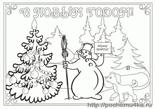 Стенгазеты и плакаты к Новому году - Праздничные стенгазеты и плакаты - Обучение и развитие - ПочемуЧка - Сайт для детей и их родителей