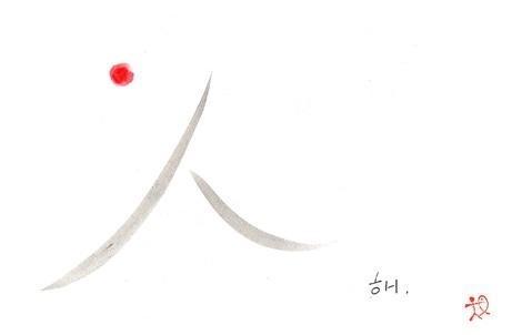 비스듬히 - 정혜신의 그림에세이, 일백쉰번째 :: 더 홀가분