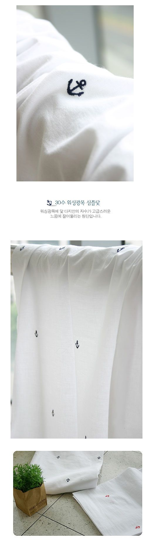 천가게 [30수워싱)화이트심플닻자수(네이비) [27]]