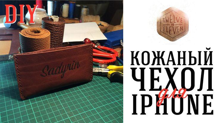 Как сделать кожаный чехол для iphone 5/5s / leather case for iphone / по...