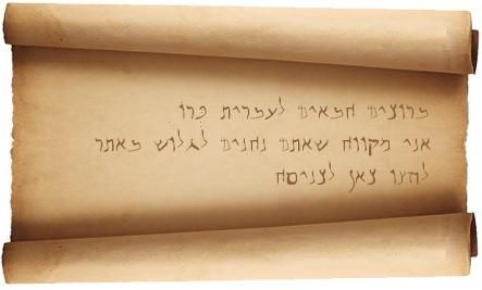 Aprenda Hebraico/Learning Hebrew