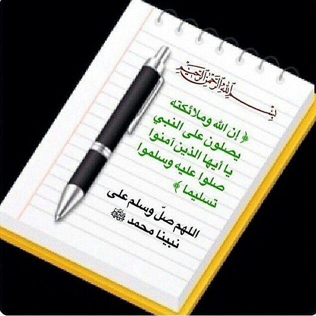 اللهم صل وسلم علي محمدوعلي آل محمد Bullet Journal Journal Notebook