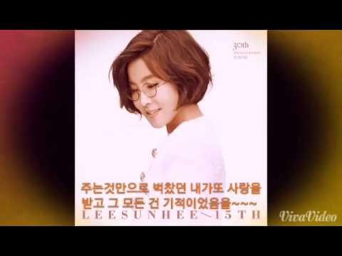 이선희-그중에그대를만나 (30주년 기념앨범)