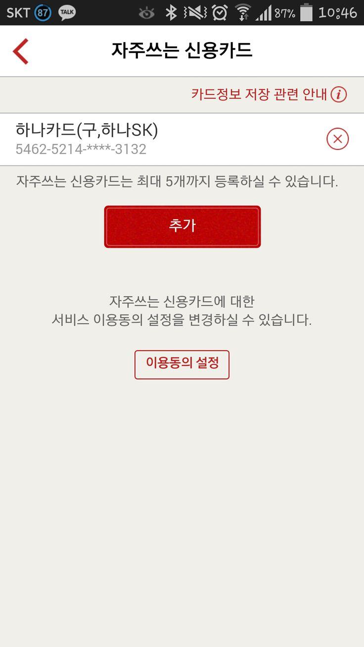 모바일 앱 벤치마킹
