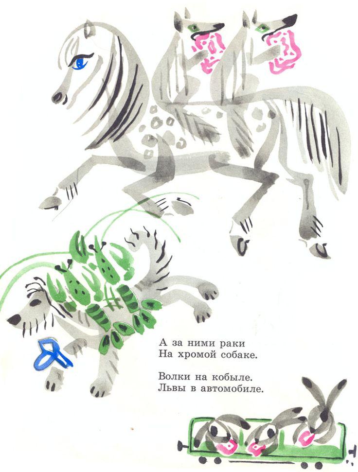 "Май Митурич «Сказки дедушки Корнея»   ""Картинки и разговоры"""