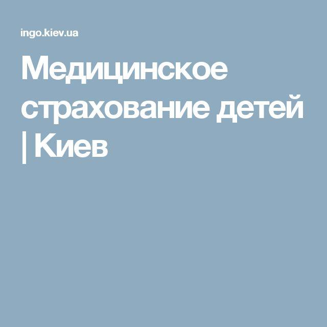Медицинское страхование детей | Киев