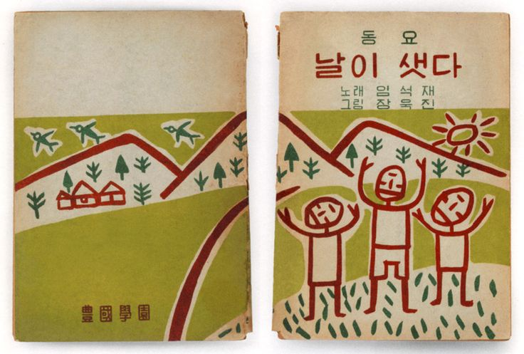 A New Day Has Dawned (children's songs), edited by Im Seok-jae Illustrations by Jang Uk-jin 1955