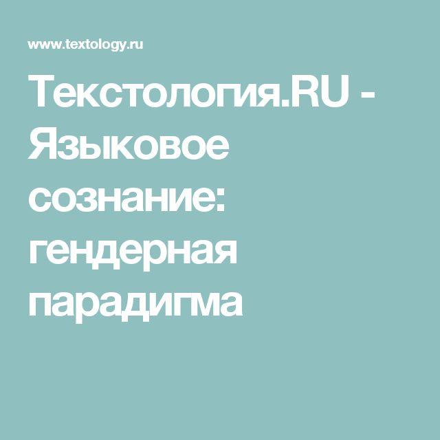 Текстология.RU - Языковое сознание: гендерная парадигма