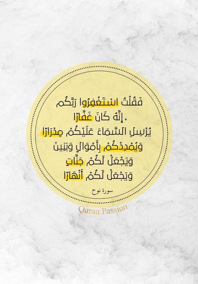 إن فوائد الاستغفار كثيرة لا تحصى حيث يزيد الرزق ويفتح الأبواب المغلقة أمام المسلم وكذلك يزيد المعافاة للجسد وقوته وتعينه على تحمل مصا Quran Philosophy Islam