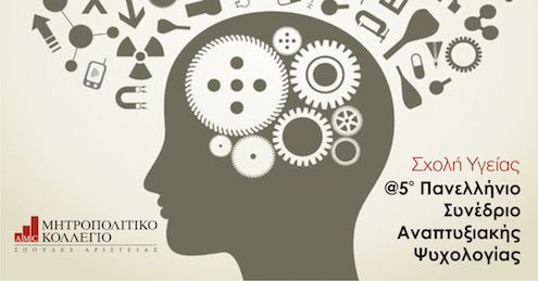 Ακαδημαϊκός της Σχολής Υγείας του Μητροπολιτικού Κολλεγίου στο 5ο Πανελλήνιο Συνέδριο Αναπτυξιακής Ψυχολογίας #ΜητροπολιτικόΚολλέγιο #ΣχολήΥγείας #Ψυχολογία