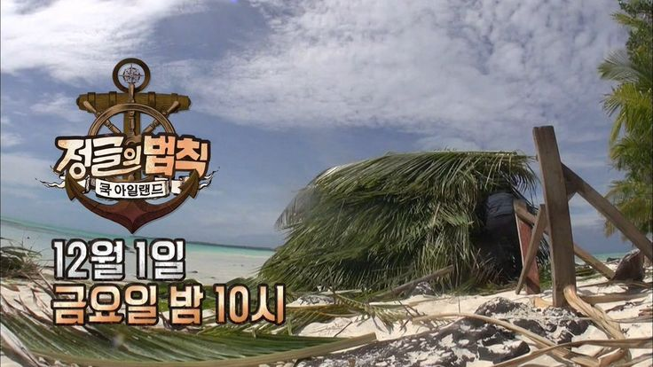 New Season: Download and Streaming Online Law of the Jungle in Cook Islands Episode 293 now!  Kim Byung-man is Comeback!!!  #laboum #ahnsolbin #leejonghyun #lotj #jonghyun #cnblue #lawofjungle #lawofjunglecookislands