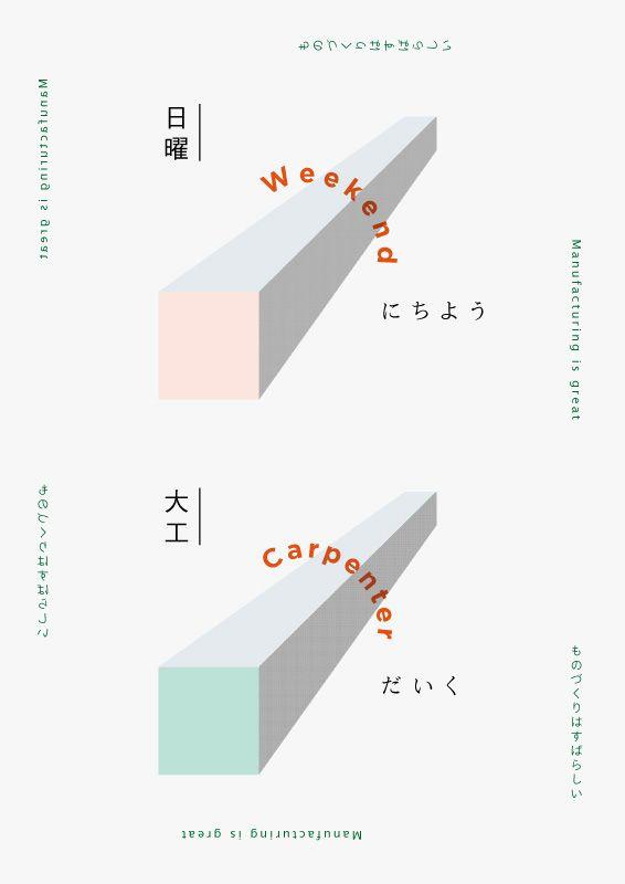 tadashi-ueda:    日曜大工  Design: Tadashi Ueda