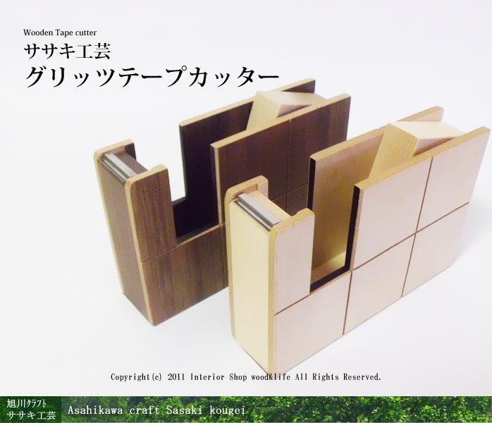 テープカッター 木製 【 グリッツ テープカッター 】 ササキ工芸 旭川 クラフト