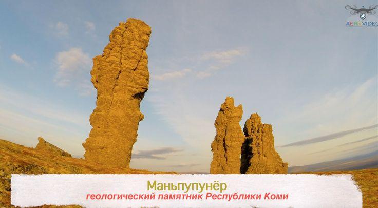 Маньпупунёр чудеса России (таймлапс)