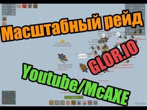 Mc AXE | Мои фейки в GLOR.IO | Масштабный рейд клана Youtube/McAXE