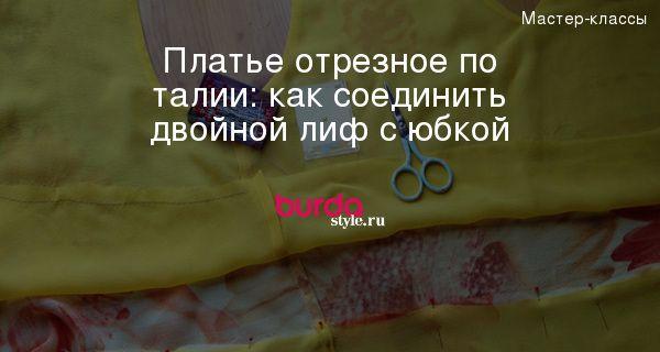 Платье, отрезное по талии: как соединить двойной лиф с юбкой