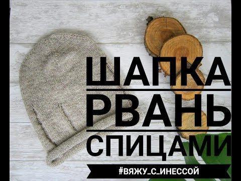 Шапка лакшери рвань спицами/How to tie a hat with holes with knitting needles - YouTube
