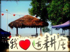 I love Sekinchan by elloslai