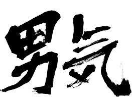 #筆文字デザイン #男気   筆文字市場 on the BASE