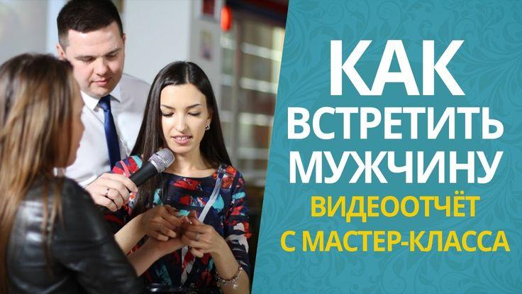 """#Как_встретить_мужчину? Видеоотчет о мастер классе Юлии Султановой """"ГОТО..."""