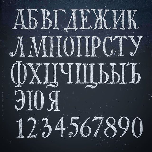 Beautiful Cyrillic alphabet on the chalkboard. Getting ready with my first article about chalkboard lettering keep updated #chalk #chalkboard #chalkboardart #lettering #alphabet #abc #шрифт #каллиграфия #леттеринг #буквы #кириллица #school #школа #мел #меловаядоска #меловаястена #chalklettering #chalkboardlettering #ty&ca #customtype #шрифт #customfont #handmadefont