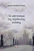 Μάρω Βαμβουνάκη - Το φάντασμα της αξόδευτης αγάπης(αποσπάσματα)