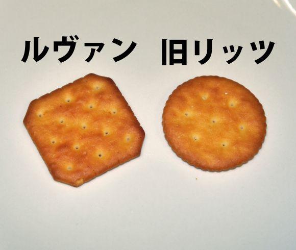 旧リッツとヤマザキ新商品「ルヴァン」を食べ比べてみた! これはほとんど違いがない!! さすがヤマザキやで!