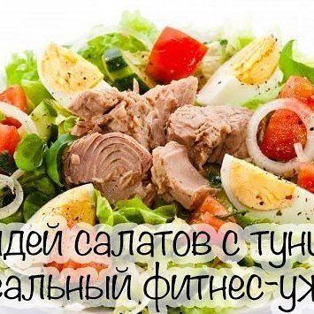 10 идей салатов с тунцом для стройной фигуры!рубрика  #пп_рецепты…