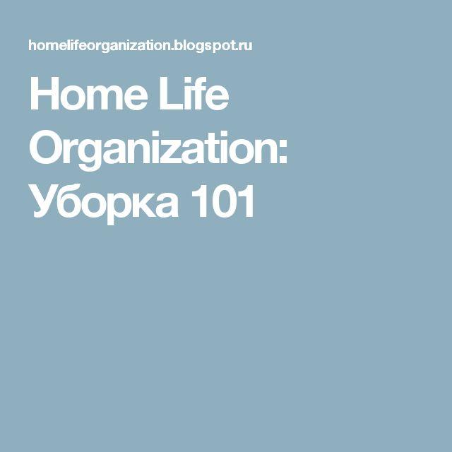 Более лучших идей на тему Контрольные списки на  home life organization Уборка 101