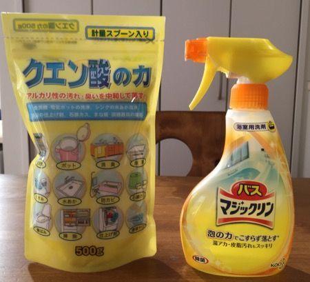お風呂の床掃除にマジックリンとクエン酸