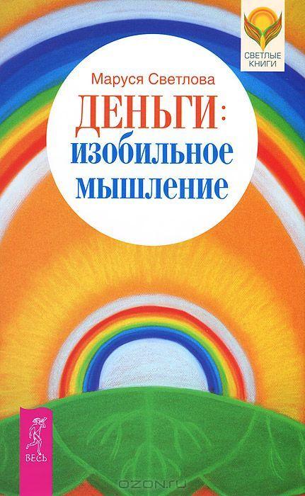 """Книга """"Деньги. Изобильное мышление"""" Маруся Светлова - купить книгу ISBN 978-5-9573-2618-2 с доставкой по почте в интернет-магазине Ozon.ru"""