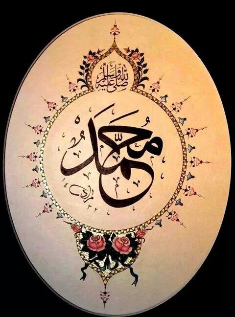 Sallu alahi Wa Alihee