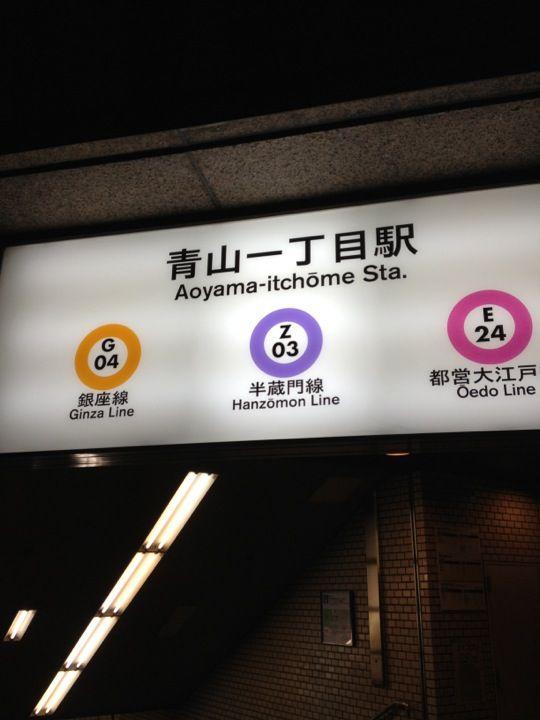 青山一丁目駅 (Aoyama-itchōme Sta.) : 東京, 東京都