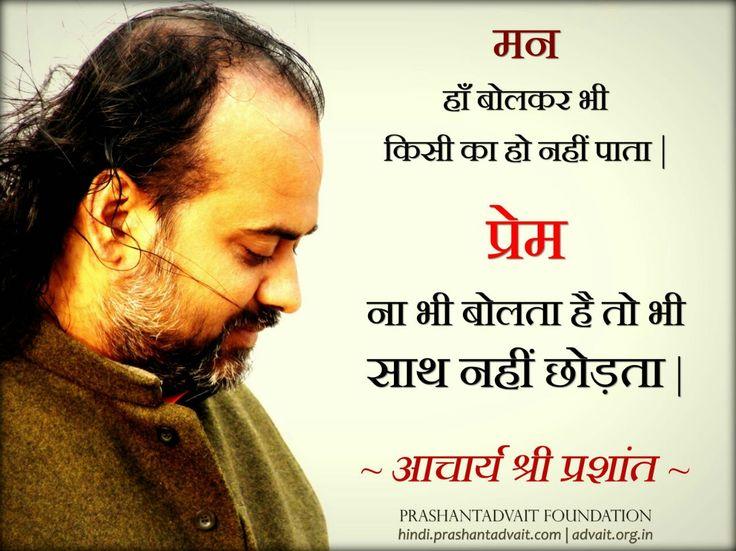 मन हाँ बोलकर भी किसी का हो नहीं पाता । प्रेम ना भी बोलता है तो भी साथ नहीं छोड़ता । ~ आचार्य श्री प्रशांत #ShriPrashant #Advait #love #mind Read at:- prashantadvait.com Watch at:- www.youtube.com/c/ShriPrashant Website:- www.advait.org.in Facebook:- www.facebook.com/prashant.advait LinkedIn:- www.linkedin.com/in/prashantadvait Twitter:- https://twitter.com/Prashant_Advait