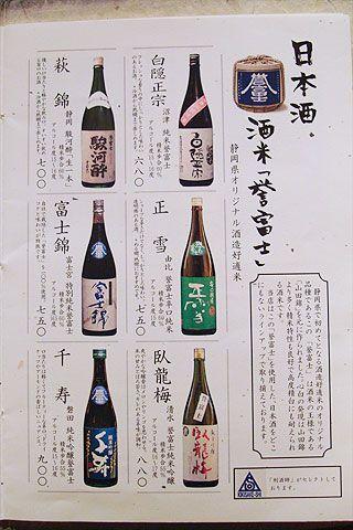 日本酒 メニュー もっと見る
