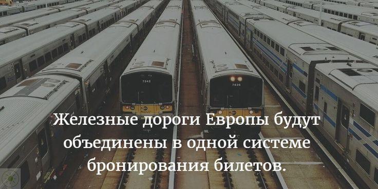 Совсем скоро начнет работать Единая система бронирования железнодорожных билетов в Европе. #Путешествия #Туризм #Отдых