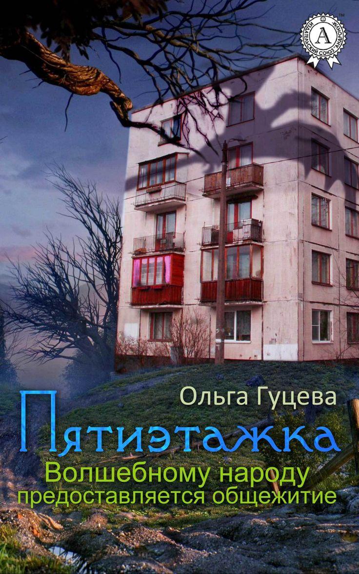 Пятиэтажка. Волшебному народу предоставляется общежитие #чтение, #детскиекниги, #любовныйроман, #юмор, #компьютеры, #приключения, #путешествия