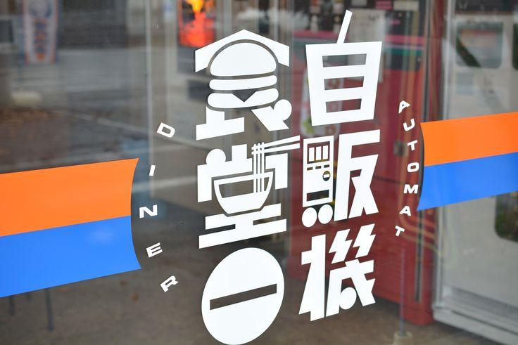 『自販機食堂』昭和期フード自販機だけの飲食店 Vending machine cafeteria