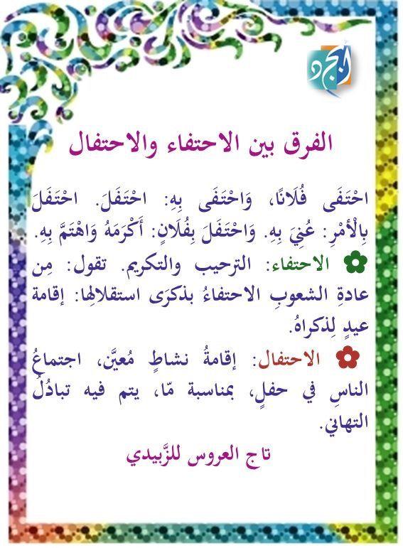 ما الفرق بين الاحتفال والاحتفاء Talking Quotes Arabic Language Language
