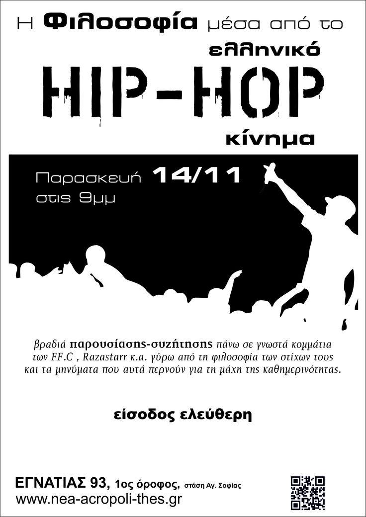 Η φιλοσοφία στο Hip Hop