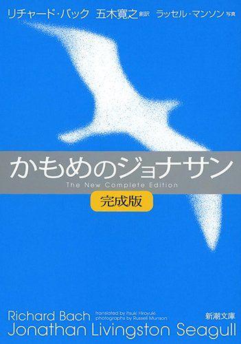 かもめのジョナサン: 【完成版】 (新潮文庫)   リチャード バック http://www.amazon.co.jp/dp/410215907X/ref=cm_sw_r_pi_dp_A.Dpxb014ATAP