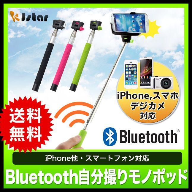 【自分撮り 一脚 モノポッド KJstar 正規品 iPhone6 iPhone5S スマホ カメラ 自撮り 棒 セルフィー スティック 特典】[メール便送料無料]  iPhone / スマートフォン / デジカメ 対応 Bluetooth リモートシャッタ- 自分撮り モノポッド 全3色