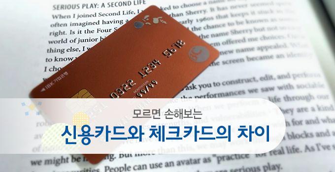 [재테크 상식 #2] 신용카드 vs 체크카드 승자는 누구?▶ http://blog.ibk.co.kr/1397