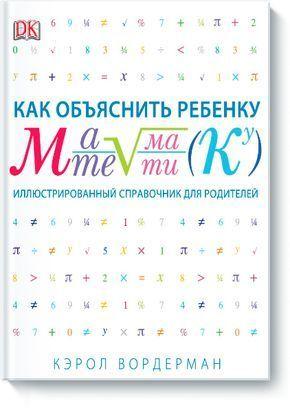Книгу Как объяснить ребенку математику можно купить в бумажном формате — 850 ք. Иллюстрированный справочник для родителей