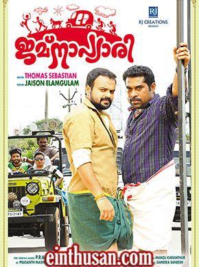 Jamna Pyari Malayalam Movie Online - Kunchacko Boban, Aju Varghese, Gayathri Suresh and Neeraj Madhav. Directed by Thomas Sebastian. Music by Gopi Sunder. 2015 [U]