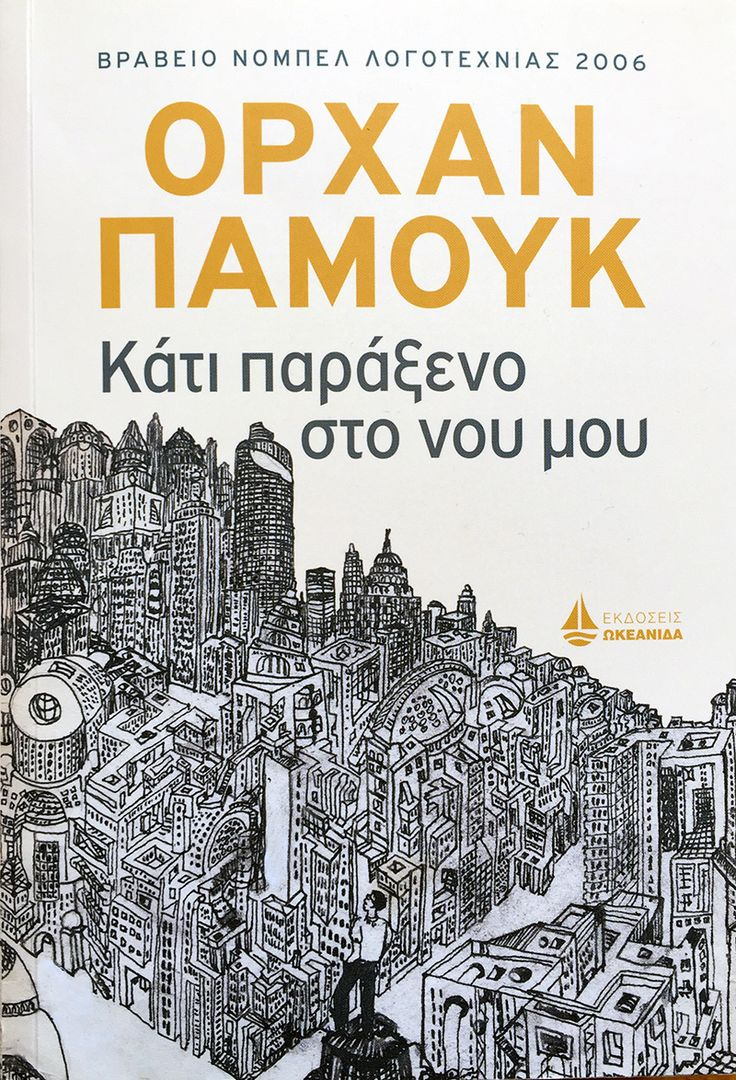 25.  http://www.bookworm.gr/2016/04/03/books_04_05_16/