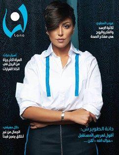 Lana magazine August 2016