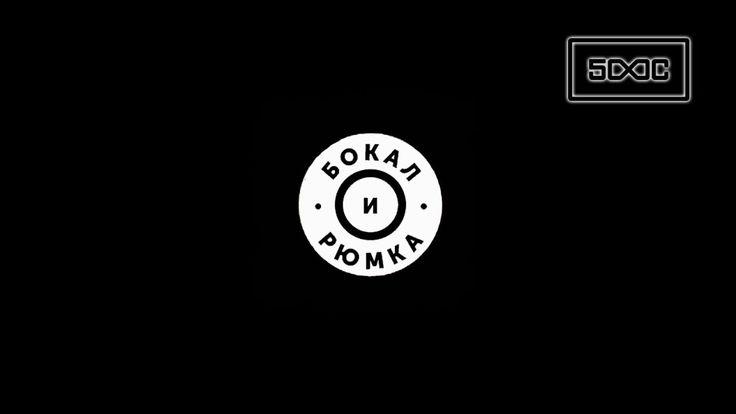 Фестиваль Бокал и рюмка 7-9 апреля 2016