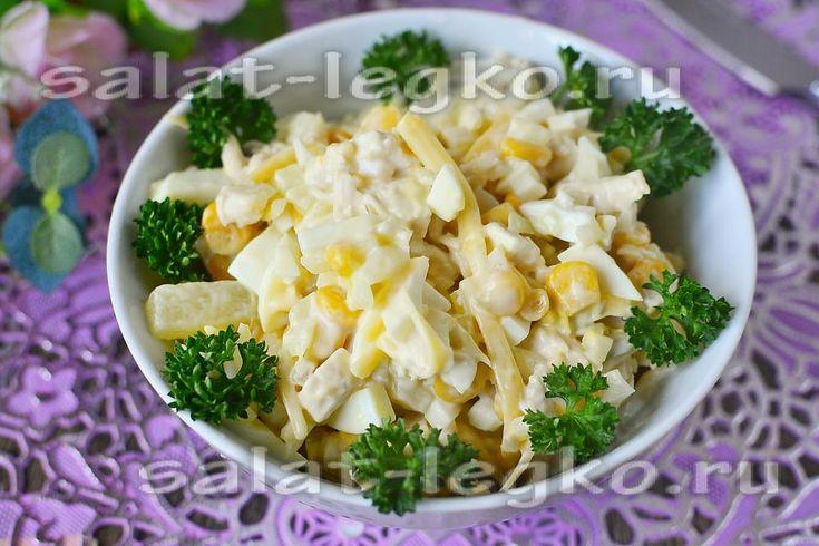Простой рецепт классического салата с курицей, ананасом и майонезом. Несмотря на простоту приготовления такая закуска будет вполне уместна на праздничном столе.